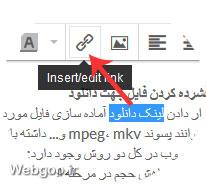 html download link icon چگونه برای مطالب وردپرس یک یا چند تصویر بگذاریم