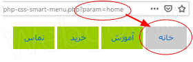 php-css-smart-menu-example.jpg