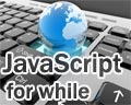 javascript-for-while